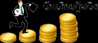 รีวิวกู้เงินออนไลน์ thaiechamber.org – หาเงินนอกระบบและบัตรเครดิตในประเทศไทย